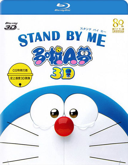 Stand by Me Doraemon 2014